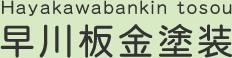 早川鈑金塗装