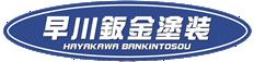 早川鈑金塗装 | 鈑金 塗装 岡山市浜野 修理 事故 ポリマー加工