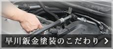 早川鈑金塗装のこだわり