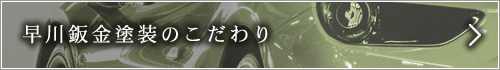 早川鈑金塗装のこだらり